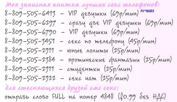 Номер телефона девушки из санкт петербурга для секса по телефону